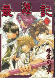 Saiyuki Volume 8