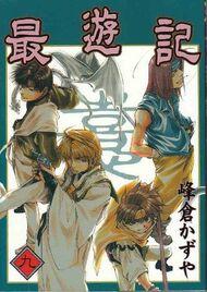 Saiyuki Volume 9