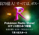 Pokemon Radio Show! 로켓단 비밀 제국