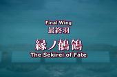 Sekirei Episode 12