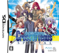 Dengeki Gakuen RPG Cross of Venus cover Special