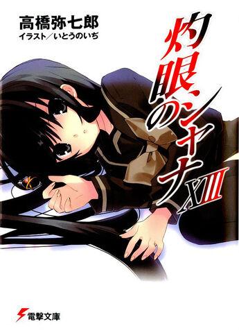 File:Shakugan no Shana Light Novel Volume 13 cover.jpg
