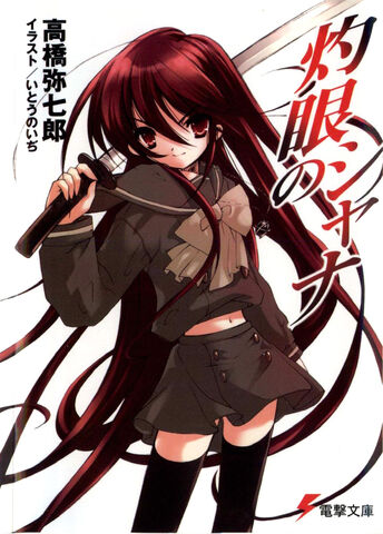 File:Shakugan no Shana Light Novel Volume 01 cover.jpg