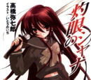 Shakugan no Shana Light Novel Volume 01