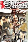 Chuugakkou Volume 1