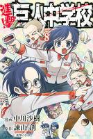 Chuugakkou Volume 8