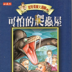 The Reptile Room, Chinese Cover
