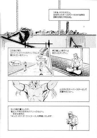 File:Garou2 pg3.jpg