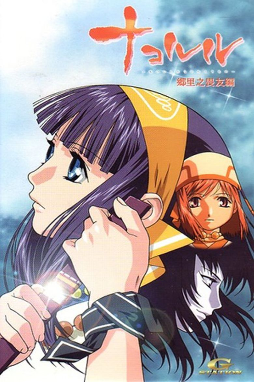 Nako OVA