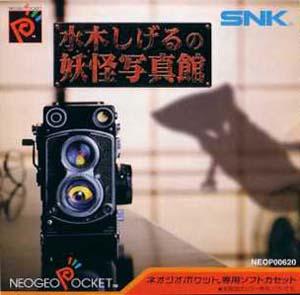 File:Mizukiyoukai.jpg