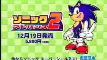 Sonic Advance 2 Japan Commercial