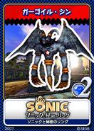 Sonic and the Secret Rings 06 Gargoyle Djinn