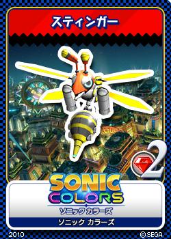 File:Sonic Colours - 05 Buzzer.png