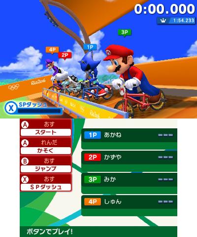 File:Mario-Sonic-Rio-2016-3DS-Screenshot-3.png