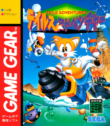 File:Tails-Adventures-JP-Box-Art.png
