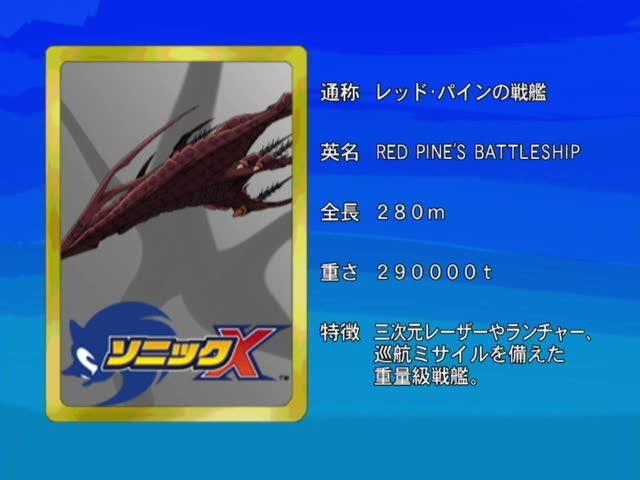 File:Sonicx-ep64-eye2.jpg