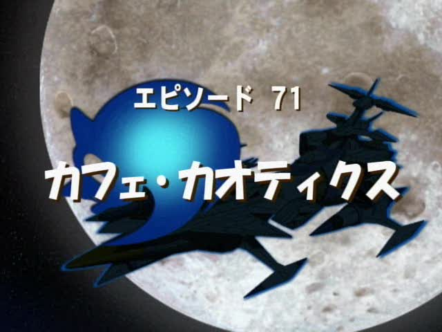 File:Sonic x ep 71 jap title.jpg
