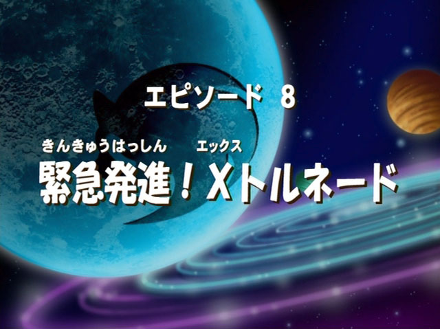 File:Sonic x ep 8 jap title.jpg