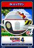 Sonic the Hedgehog 4 Eggman