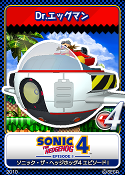 File:Sonic the Hedgehog 4 Eggman.png