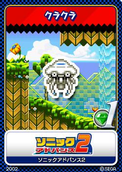 File:Sonic Advance 2 - 01 Kura-Kura.png