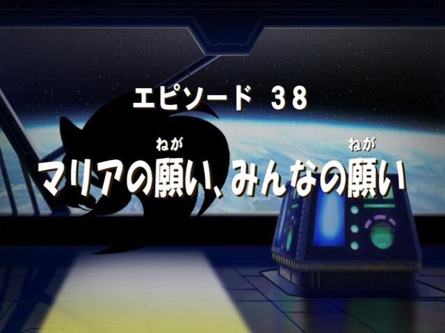 File:Sonic x ep 38 jap title.jpg
