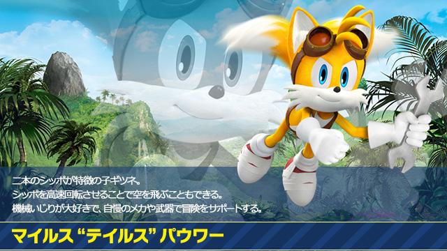 File:Profile SBRoL Tails.jpg