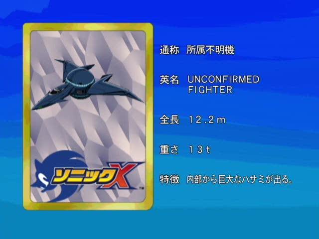 File:Sonicx-ep70-eye1.jpg