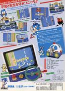 Waku-Waku-Sonic-Patrol-Car-Flayer-II