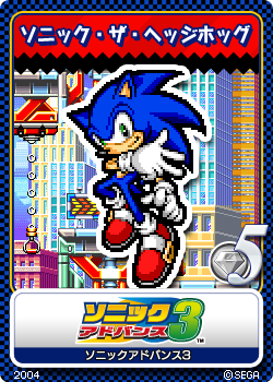 File:Sonic Advance 3 14 Sonic.png