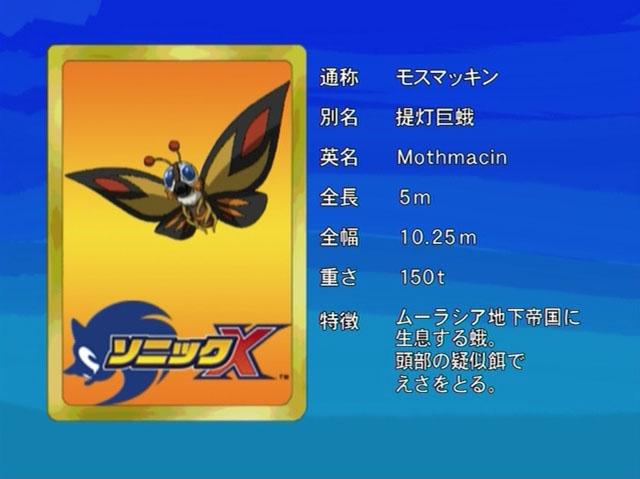 File:Sonicx-ep48-eye1.jpg