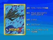 Sonicx-ep65-eye2