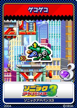 File:Sonic Advance 3 - 05 Gekogeko.png