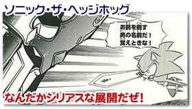 File:SatBK Manga 02.jpg