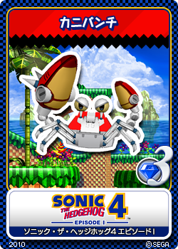 File:Sonic the Hedgehog 4 Episode 1 11 Shellcracker.png