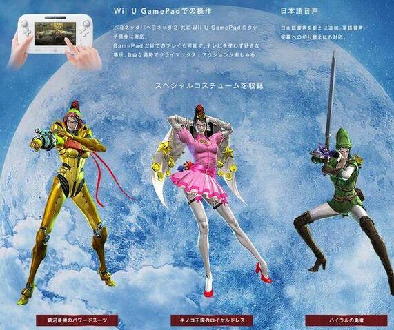 File:Bayonetta Nintendo costumes.jpg