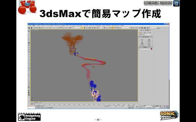 File:Hedgehog engine sonic34.jpg