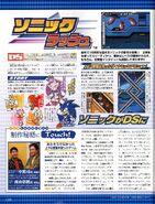 Sonic Rush F883a