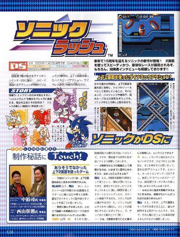 File:Sonic Rush F883a.jpg