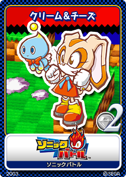 File:Sonic Battle - 05 Cream the Rabbit.png