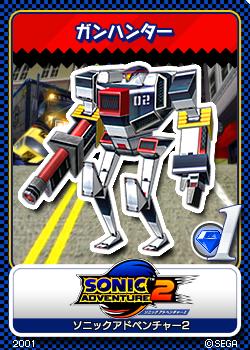 File:Sonic Adventrue 2 - 02 GUN Hunter.png