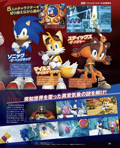 File:Sonic-boom-fire-and-ice-famitsu-scan-2.jpg