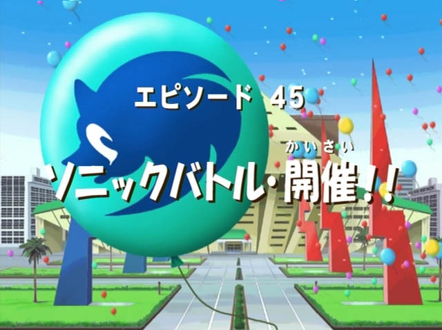 File:Sonic x ep 45 jap title.jpg