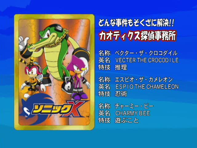 File:Sonicx-ep59-eye1.jpg