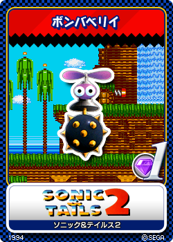 File:Sonic & Tails 2 - 01 Bombaberry.png