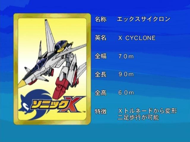 File:Sonicx-ep12-eye1.jpg