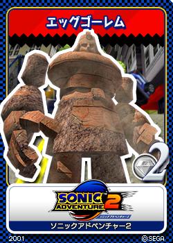 File:Sonic Adventure 2 - 06 Egg Golem.png
