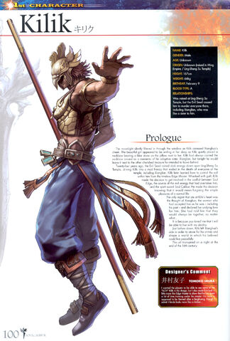 File:Soul Calibur New Legends Of Project Soul 100.JPG