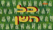 Wholetoothhebrew