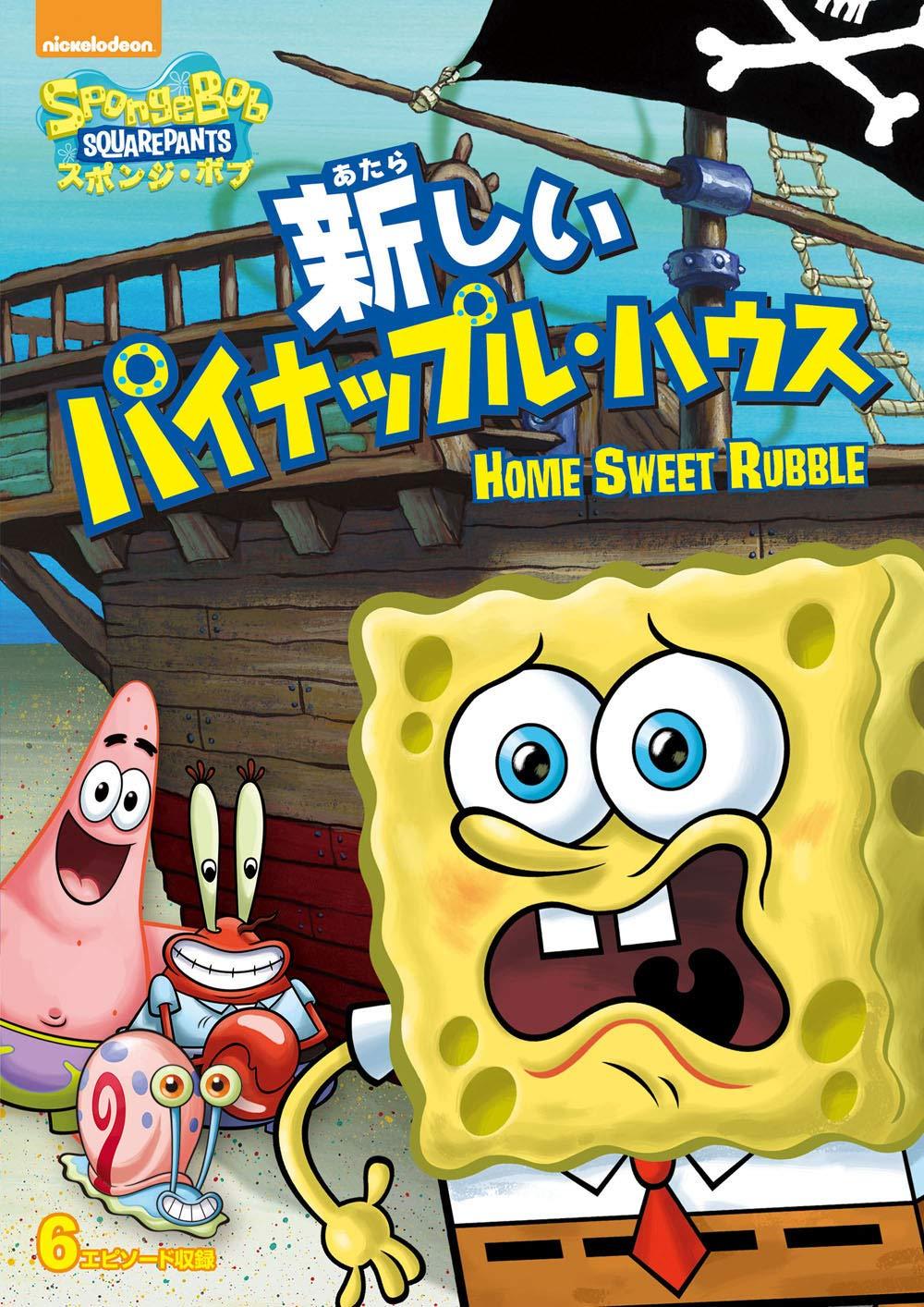 Fandom Powered By Wikia: Encyclopedia SpongeBobia
